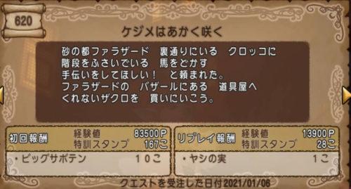 魔界魔仙卿のカギクエスト620ケジメはあかく咲くファラザード