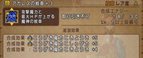 ガルドドン3賢者装備アクセアガレスの紋章こうげき魔力