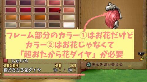 ネレウス装備シールド染色カラーリング超おたからダイヤ花フレアー