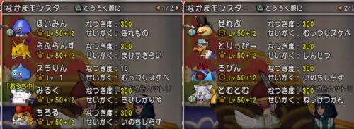 ドラクエ10なかまモンスターver5.4