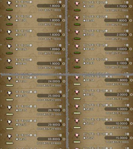 ドラクエ10バザー相場フィギュアチケットモーモンの像庭