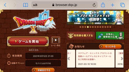 ブラウザ版ドラクエ10でできることmaciphoneログイン画面利用券購入