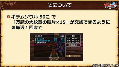 ドラクエ10ver5.5後期万魔の大紋章ギラムソウル交換