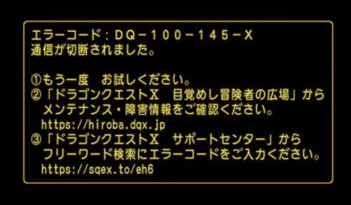 ドラクエ10キッズタイムだけで出来ること時間帯仕様PS4利用券注意点