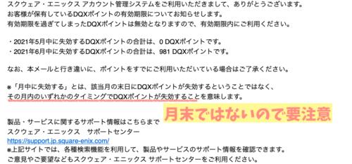 ドラクエ10キッズタイムだけで出来ること時間帯仕様PS4利用券DQXポイント有効期限注意点