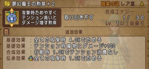 ムドー夢幻魔王の勲章アクセ効果修正